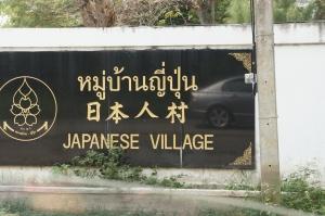 หมู่บ้านญี่ปุ่น