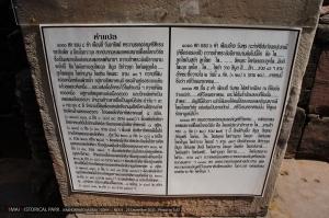 แปลแล้วก็ยังอ่านไม่รู้เรื่อง 555 แต่เขาว่ากล่าวถึงการสร้างเมืองพิมายและการสร้างรูปเคารพต่างๆ